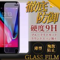 iPhone 保護フィルム ブルーライトカット 強化ガラス iPhone8 7 XR XS XSMax 日本製ガラス素材