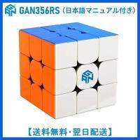 GAN356R ルービックキューブ ステッカーレス GANCUBE 競技向け 3x3x3