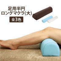 足置き用クッションとして最適。  足枕 足マクラ フット枕 フットマクラ マッサージ枕 マッサージマ...