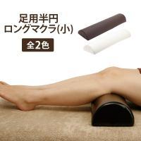 足置き用クッションとして最適な半円ロングタイプ。  足枕 足マクラ フット枕 フットマクラ マッサー...