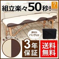 【送料無料】【3年保証】ツートンカラーがオシャレなマッサージベッド [ 折りたたみ 整体 ベッド 施...