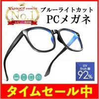 PCメガネ ブルーライトカットメガネ パソコンメガネ 眼鏡 めがね ブルーライト 眼鏡ケース クロス セット 男女兼用