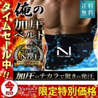 加圧ベルト シェイプアップベルト 腹筋ベルト ダイエット 腹巻 発汗 サウナベルト 男女兼用