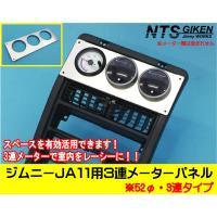 ●メーカー名:NTS技研   ●商品名:ジムニーJA11用3連追加メーターパネル【52Φ用】   ●...