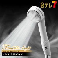 ナノフェミラス ライト |シャワーヘッド 洗浄力 節水 ナノバブル 浴室【日テレ7公式】
