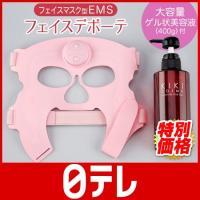 フェイスマスク型EMS ...