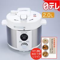 ほったらかし 電気圧力鍋 (2.0L) 日テレポシュレ 日テレバカ売れ(日本テレビ 通販)