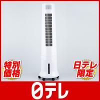 日テレ限定 スリムタワー冷風扇  日テレshop(日本テレビ 通販 ポシュレ)