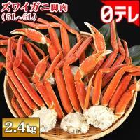ボイルズワイガニ脚肉2.4kg 5L-6L 日テレポシュレ(日本テレビ 通販)