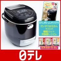 糖質カット炊飯器 (日本テレビ 通販 ポシュレ 通販王日テレ)