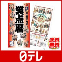 毎年恒例、「笑点暦」平成29年版の登場です!  【カレンダー内容】 表紙:纏づくし 1月‐2月:笑点...
