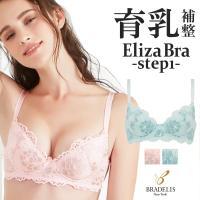 育乳 ブラデリスニューヨーク イライザブラ BRADELIS New York Bradelis 育乳ブラ ステップ1 補整 セール 育乳ブラショーツSALE