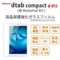 dtab compact d-01J ガラスフィルム MediaPad M3 液晶保護強化フィルム ...