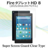 Fire HD 8 保護フィルム  Fire タブレット クリア 液晶フィルム スクリーンガード 2...