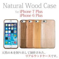 iPhone 7 Plus iPhone 6 Plus ケース 木製 Goodlen 木製(ウッド)...
