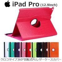 クロコタイプ 360°回転式 カラフル PUレザー ケース カバーfor Apple iPad Pr...