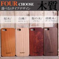 iPhone SE/5S/5専用 ウッドスタイル カバーケース4つの種類からお選び下さい。※商品によ...