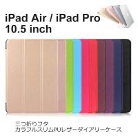 iPad Pro 10.5 ケース 手帳型 iPad Pro 10.5カバー オートスリープ 耐衝撃...