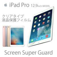iPad Pro 専用液晶保護フィルム Screen Super Guard for iPad Pr...
