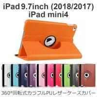 360°回転式 カラフル PUレザー ケース カバー for iPad mini 4(A1538,A...