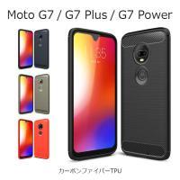 Moto G7 Plus ケース Moto G7 ケース Moto G7 Power ケース Moto G7 Plus カバー 耐衝撃 TPU 軽量 カーボンファイバー ケースカバー