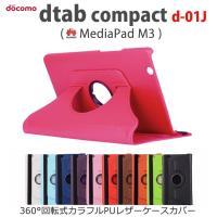 dtab compact d-01J ケース MediaPad M3 カバー 360°回転式 カラフ...