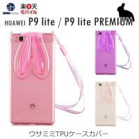 P9 lite PREMIUM HUAWEI P9 lite ケースカバー ウサミミTPU ソフト ...