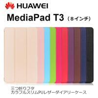 MediaPad T3 10 ケース 手帳型 カバー スタンド スリム PU レザー wi-fiモデ...