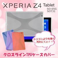 クロス ライン TPU ケース カバー for Xparia Z4 Tablet SO-05G,SO...