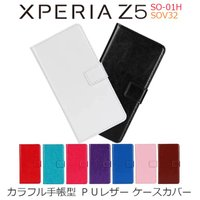 カラフル手帳型PUレザーケースカバー for Xperia Z5 SO-01H,SOV32   Xp...