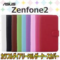 ZenFone2 専用ケースカバー/ カラフル手帳型PUレザーケースカバー for  Zenfone...