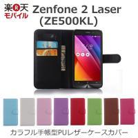 カラフル手帳型PUレザーケースカバー for ZenFone 2 Laser (ZE500KL) /...