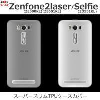 スーパー スリム TPU ソフト ケース カバー  for  ZenFone 2 シリーズ  Zen...