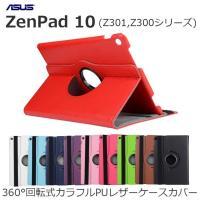 ASUS ZenPad 10 360度回転縦置きカラフルPUレザーケースカバー  「エイスース ゼン...