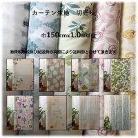 ◆生地巾は約150cmです。 ◆ご注文は 0.5M単位にてお願いいたします。  (例)1.5Mご注文...