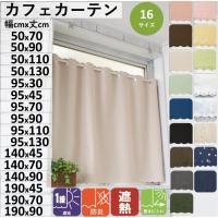 小窓 カーテン 遮光 おしゃれ カフェカーテン 北欧 安い UV ロング 防炎 幅100 丈45 70 90 30 110cm トクプラ