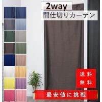 のれん おしゃれ 暖簾 UV ロング 北欧 玄関 遮光 間仕切り カーテン 幅95丈135 178 200cm 1枚入 トクプラ