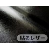貼るレザー(シールタイプ)生地【薄手 黒 ツヤあり】[SLCAP-7]