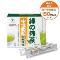 トクホのお茶 緑の搾茶 中性脂肪 4g×30包 佐藤園 特保