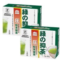 トクホのお茶 緑の抑茶 血圧 2個セット 3g×30包×2箱 佐藤園