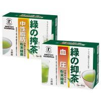 トクホのお茶 緑の抑茶(血圧)・緑の搾茶(中性脂肪)2種セット 佐藤園
