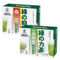 佐藤園 トクホ 健康茶 緑の抑茶 血圧 ・緑の力茶 血糖値 2種セット 特定保健用食品