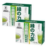 トクホのお茶 緑の力茶(血糖値)2個セット 6g×30包×2箱 佐藤園