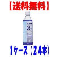 オーエスワンは、電解質と糖質の配合バランスを考慮した経口補水液です。軽度から中等度の脱水状態の方の水...