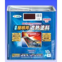● 特殊顔料により太陽光の赤外線を反射し、従来の同じ色の塗料に比べて屋根の表面温度の上昇を抑えます。...