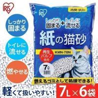 紙の猫砂 7L×6袋 アイリスオーヤマ 送料無料 (紙 猫砂 トイレに流せる 猫用品 流せる 燃やせる 固まる おすすめ)