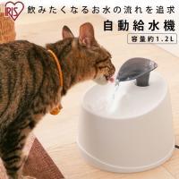 (特別セール) ペット用自動給水機 ホワイト/クリア PWF-200 アイリスオーヤマ 犬用 猫用 飲み水 ペット用品