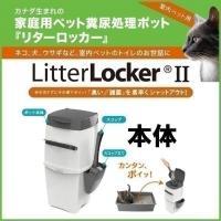 ※こちらは「リターロッカー本体」の販売ページです。  カナダ生まれの家庭用ペット糞尿処理ポット「リタ...