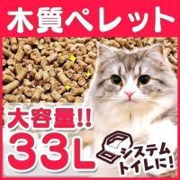 猫砂 木質ペレット 33L (20kg) (代引不可)  送料無料 取り寄せ品 ネコ砂 ねこ砂 ペレット 燃料 システムトイレ