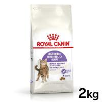 ロイヤルカナン 猫 アペタイト コントロール ステアライズド 2kg (成猫用 FHN キャットフード) 正規品